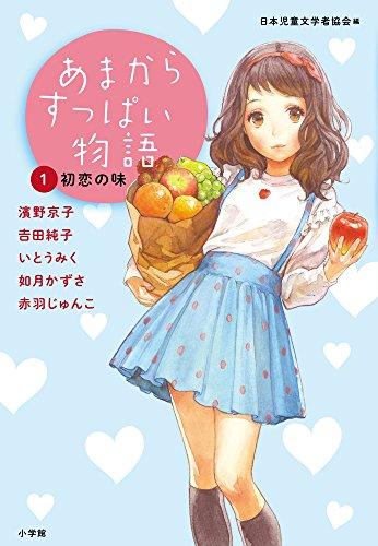 あまからすっぱい物語 1 初恋の味 (創作児童読物)の詳細を見る
