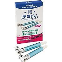 息を止めずに吹き続けられる呼吸トレーニング用具【長息生活 呼気トレ】2本入ネックストラップ付き