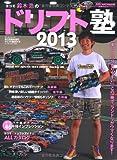 ヨコモ鈴木浩のドリフト塾2013 (SAN-EI MOOK)