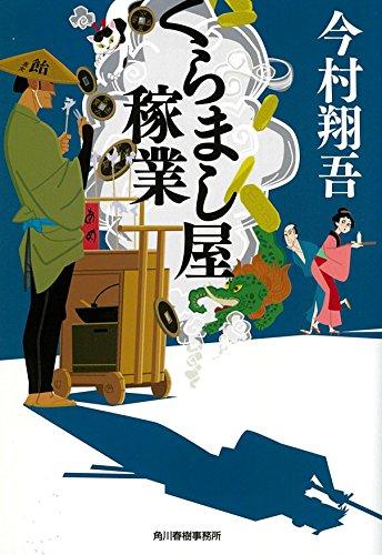 くらまし屋稼業 (時代小説文庫)