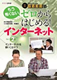 中高年のためのらくらくパソコン塾 ゼロからはじめる!インターネット Vol.2 イン...[DVD]