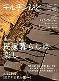 チルチンびと 2007年 11月号 [雑誌] 画像