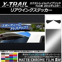 AP リアウイングステッカー マットクローム調 ニッサン エクストレイル/ハイブリッド T32系 2013年12月~ ライトブルー AP-MTCR347-LBL 入数:1セット(2枚)
