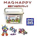 マグネットブロック 磁気おもちゃ 知育玩具 マグフォーマー 日本製収納ケースセット 磁石付き積み木 創造力と想像力を育てる知育 玩具 モデルDIY マグハッピー MAGHAPPY 入園祝い(90ピース)