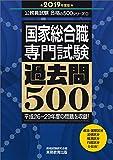 国家総合職 専門試験 過去問500 2019年度 (公務員試験 合格の500シリーズ2)