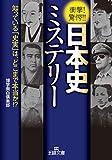 日本史ミステリー: 知っている「史実」は、どこまで本当か!? (王様文庫) 画像