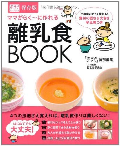 赤すぐセレクションママがらく~に作れる離乳食BOOK