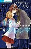 17歳、キスとジレンマ 4 (少コミフラワーコミックス)