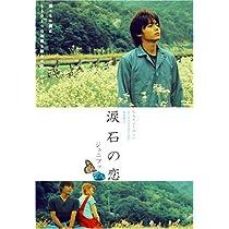 涙石の恋 ジェニファ [DVD]
