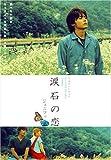 涙石の恋 ジェニファ[DVD]