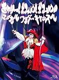 きゃりーぱみゅぱみゅのマジカルワンダーキャッスル(スタッフパスレプリカステッカー付)(Blu-ray)