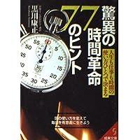 驚異の時間革命77のヒント (成美文庫)