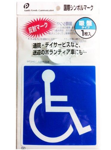国際シンボルマーク(車椅子) 吸盤タイプ...