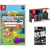 Nintendo Switch 本体 (ニンテンドースイッチ) 【Joy-Con (L)/(R) グレー】&【Amazon.co.jp限定】液晶保護フィルムEX付き(任天堂ライセンス商品) + ぷよぷよ(TM)テトリス(R)S - Switch