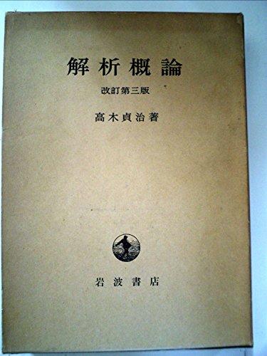 解析概論 (1961年)