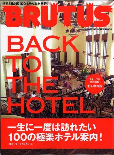 Brutus特別編集 極楽ホテル案内100「BACK TO THE HOTEL」 (マガジンハウスムック BRUTUS)