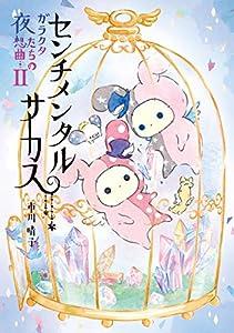 センチメンタルサーカス ガラクタたちの夜想曲 II (カドカワデジタルコミックス)