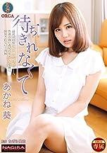 待ちきれなくて… / NAGIRA(ナギラ) [DVD]