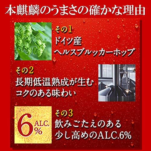 『【2019年リニューアル】新・本麒麟 [ 350ml×24本 ]』の5枚目の画像