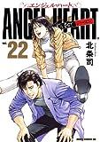 エンジェル・ハート1STシーズン 22 (ゼノンコミックスDX)
