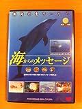 DVD>南海の魚ワールド海からのメッセージ (<DVD>)