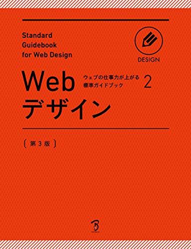 ウェブの仕事力が上がる標準ガイドブック2 Webデザイン 第3版