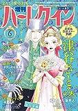 増刊ハーレクイン6号 (ハーレクイン増刊)