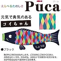 [徳永]室内用[鯉のぼり]えらべるたのしさ[puca]プーカ[コイちゃん]ブラック(L)[1m][日本の伝統文化][こいのぼり]