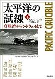 太平洋の試練 真珠湾からミッドウェイまで(下) (文春文庫)