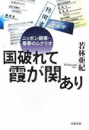 国破れて霞が関あり―ニッポン崩壊・悪夢のシナリオ