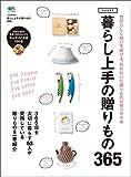暮らし上手の贈りもの365[雑誌]