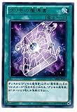 遊戯王/第8期/1弾/REDU-JP057 グリモの魔導書 R