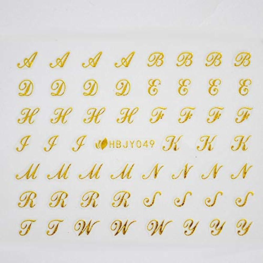 プロポーショナルずんぐりしたこどもの日アルファベットやメッセージ や 筆記体 や 数字 の ネイルシール ネイルステッカー (筆記体GOLD)