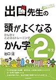 出口先生の頭がよくなるかん字小学2年生 (出口先生の頭がよくなる漢字シリーズ)