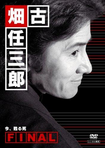 古畑任三郎 ファイナル[レンタル落ち](全3巻) [マーケットプレイス DVDセット商品]
