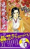 追風用意の君 (プリンセスコミックス 戦国ラブロマンシリーズ 1)