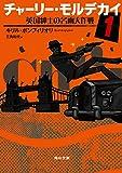 チャーリー・モルデカイ 1 英国紳士の名画大作戦<チャーリー・モルデカイ> (角川文庫)