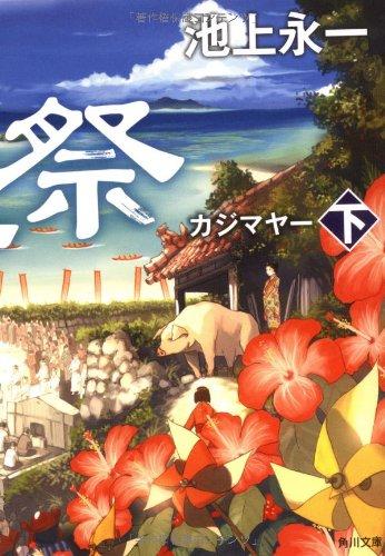 風車祭 下 (角川文庫)の詳細を見る
