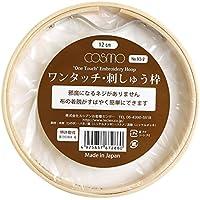 ルシアン ワンタッチ刺しゅう枠 12cm 93-2