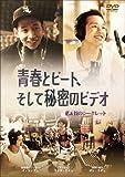 青春とビート、そして秘密のビデオ[DVD]