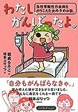 わたし、がんばったよ。 急性骨髄性白血病をのりこえた女の子のお話。 画像