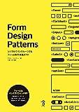 Form Design Patterns ―シンプルでインクルーシブなフォーム制作実践ガイド
