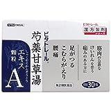 【第2類医薬品】ビタトレール 芍薬甘草湯エキス顆粒A 30包 ×2