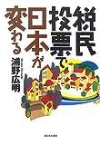 税民投票で日本が変わる 画像