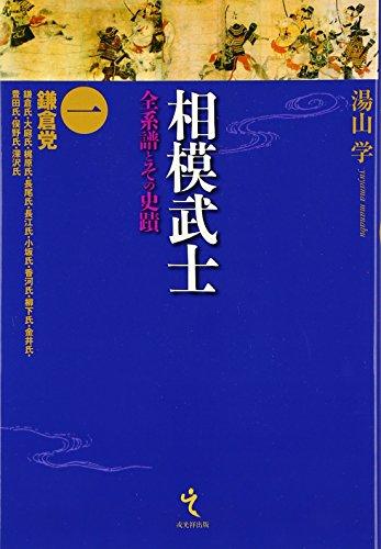 相模武士―全系譜とその史蹟〈1〉鎌倉党の詳細を見る
