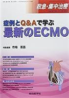 救急・集中治療 14年11・12月号 26ー11・12 症例とQ&Aで学ぶ最新のECMO