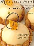メープルシロップ・スイーツ: 美味しさと特徴を活かしたつくり方のコツ