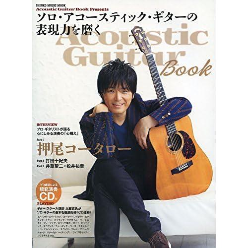 Acoustic Guitar Book Presents ソロ・アコースティック・ギターの表現力を磨く(CD付) (シンコー・ミュージックMOOK)