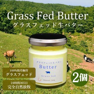 安心な牛乳で作った 無塩バター ● グラスフェッド 生バター 100g ×2個 ★ 送料無料 クール便 ★食塩不使用★自然放牧牛、無農薬牧草100%で飼育された乳牛のミルクでつくった生バターです。もちろん、薬剤などは一切使用していません。グラスフェッドバタ