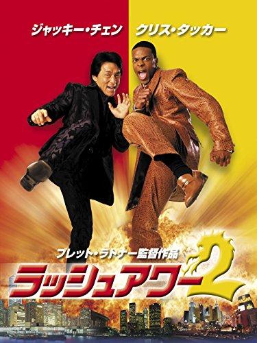ラッシュ・アワー2(字幕版)
